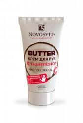 Крем для рук, Новосвит Баттер масло кокоса д-пантенол 40 мл